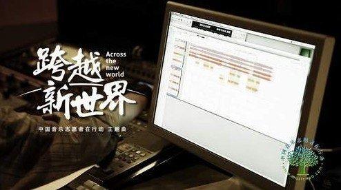 网络音乐行业发展联盟成立 音乐志愿者在行动