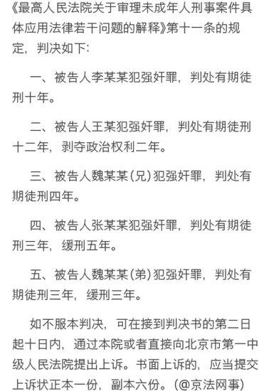 海淀法院:李某某犯强奸罪 判处有期徒刑十年
