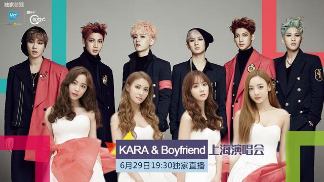 KARA&Boyfriend上海演唱会腾讯视频6月29日直播