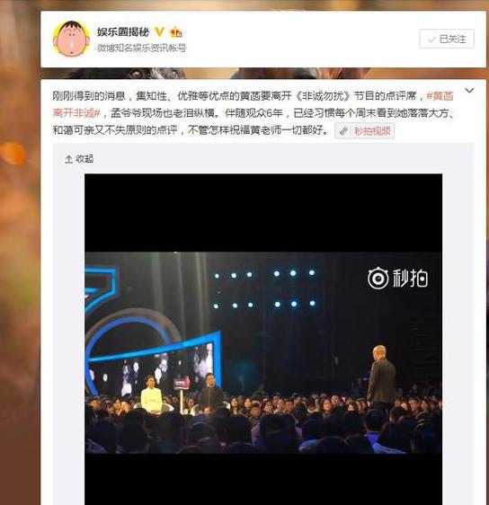 网曝黄菡将离开《非诚勿扰》 孟非不舍流泪