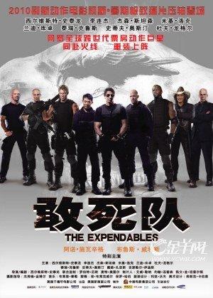 《敢死队》过审8月上映 史泰龙李连杰不容错过