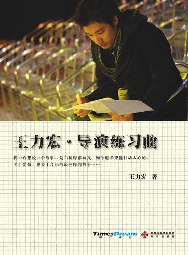 独家专访王力宏:出版影像集记录创作艰辛(图)