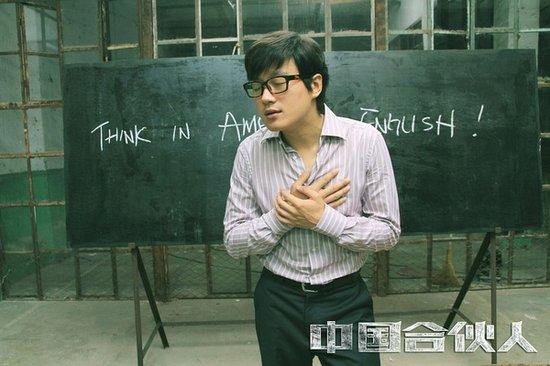 《中国合伙人》13日腾讯首映 黄晓明将现场秀英文