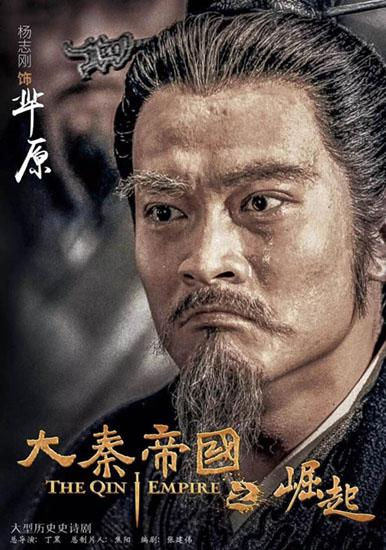 杨志刚《大秦帝国》挑战自我 颠覆演绎名士屈原