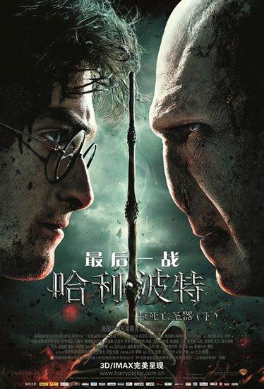 《哈7(下)》8月4日内地上映 影迷不屑看盗版碟