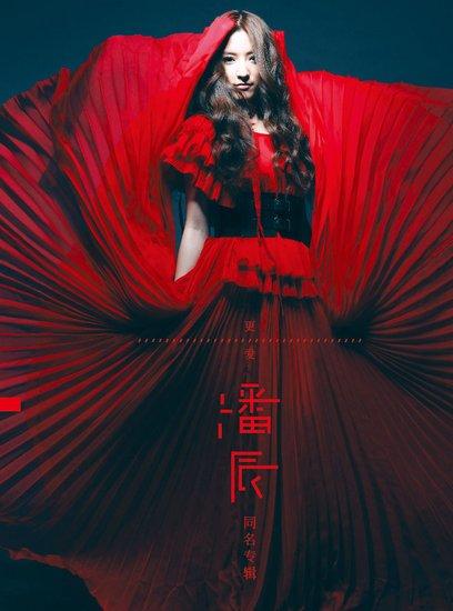 潘辰同名专辑《潘辰》正式发行 打造最美女中音