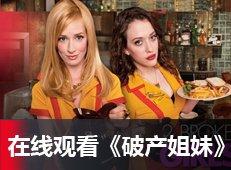 在线观看《破产姐妹》