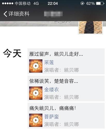 刘欢连更三条朋友圈悼念姚贝娜 叹:痛失姚贝儿
