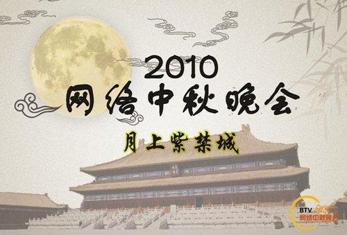 2010年BTV《月上紫禁城》晚会概述