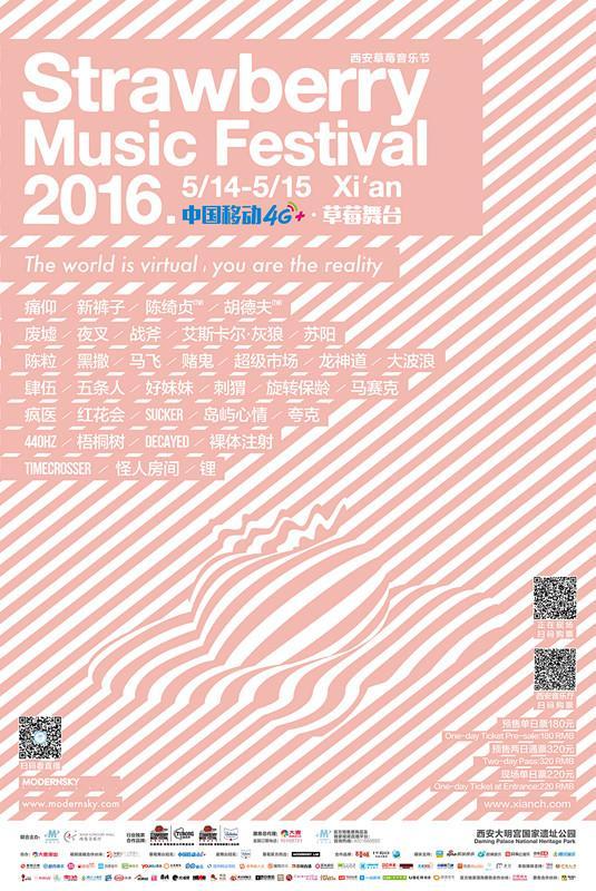 2016西安草莓音乐节总攻略发布 周末狂欢倒计时