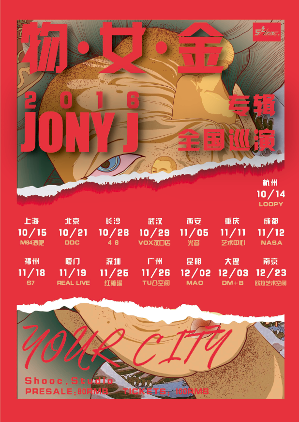 JONY J最新专辑《物女金》 全国巡回公演