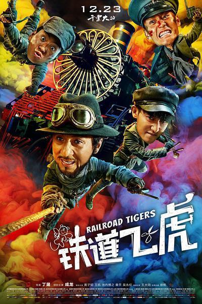 《铁道飞虎》热血上映 芒果娱乐布局电影市场