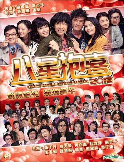 北漂喜事——港三区镭射发行版《八星抱喜》