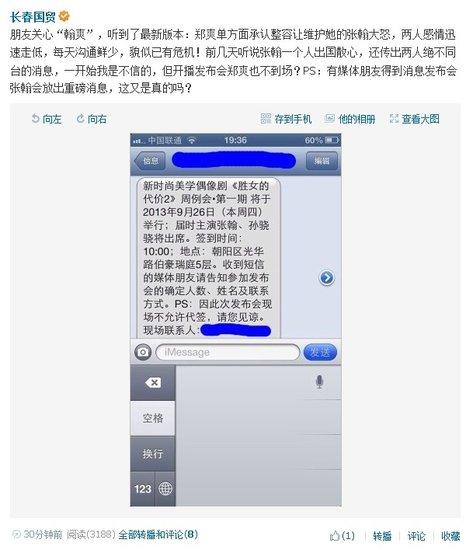 网曝郑爽承认整容惹怒张翰 两人感情迅速走低