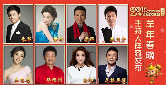 2015央视春晚主持人阵容权威发布 五男三女搭配