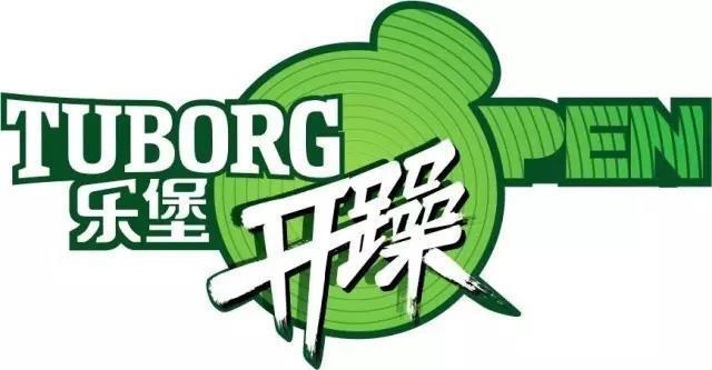 李宇春携手Major Lazer,开启Tuborg Open乐堡开躁全球音乐计划