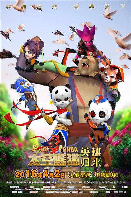 太空熊猫英雄归来 2016.HD720P 迅雷下载