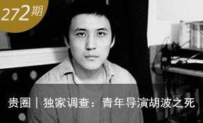 贵圈|独家调查:青年导演胡波之死