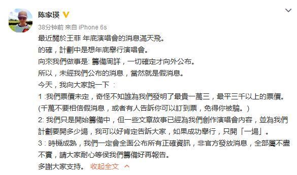 王菲经纪人谈演唱会:只开一场 票价并未上万