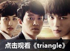 点击观看《triangle》