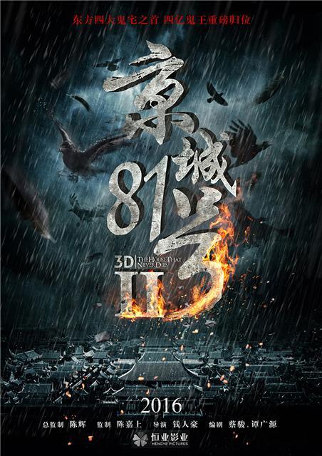 《京城81号2》概念海报-京城81号2 暑期还魂 陈嘉上画皮蔡骏注魂
