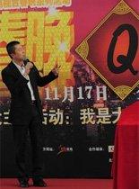 """腾讯网常务副总编辑李方送""""Q"""""""