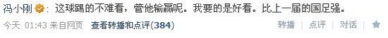 冯小刚大赞国足踢出血性 骂声之外仍有肯定之处