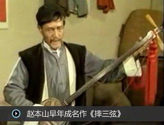 赵本山早年成名作《摔三弦》