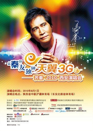 """""""秦""""友独钟 齐秦2010西安演唱会8月1日上演"""