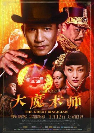 内地票房:春节档提前预热 新片排名大洗牌
