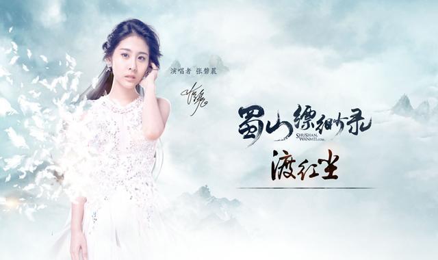 张碧晨《渡红尘》MV首发 唱尽对爱的执着