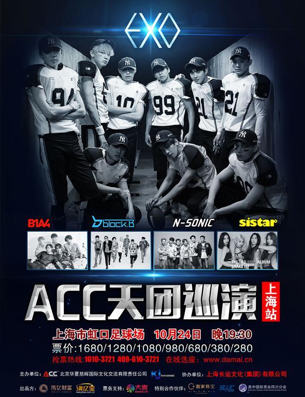 EXO广州演唱会成功结束 10月24日上海演唱会继续嗨翻