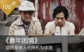 [影评]《暮年困境》:墨西哥老人的挣扎与体面