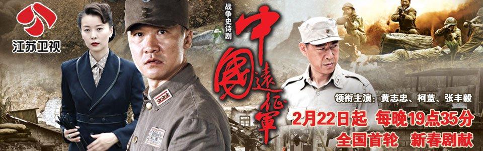 《中国远征军》再登卫视