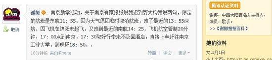 """谢娜被媒体指""""耍大牌"""" 微博否认:被媒体冤枉"""