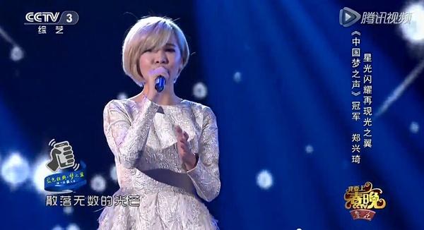 """魔法少女郑兴琦 回归""""东方卫视""""2016跨年演唱会"""