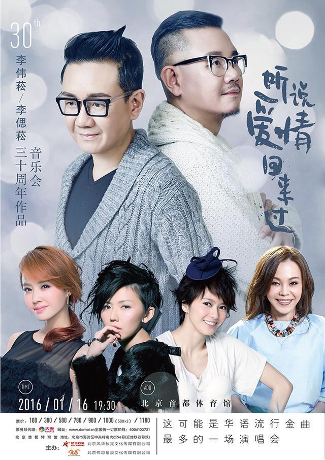李伟菘、李偲菘30年作品音乐会 孙燕姿首次开腔唱《雨天》