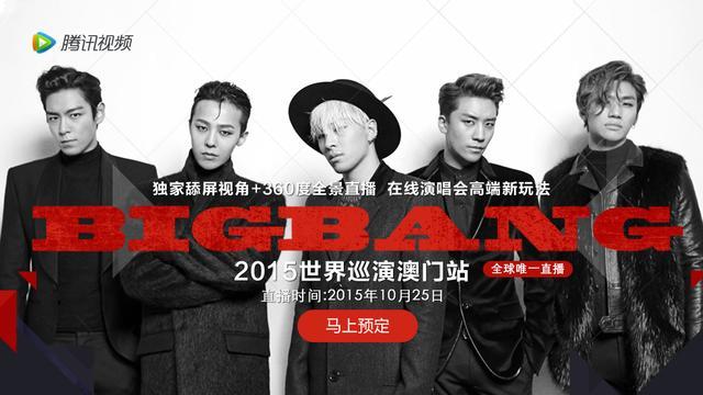 迄今为止最炫演唱会直播 错过BIGBANG演唱会直播只能后悔