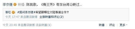 李亦捷做客腾讯微访谈 自曝最期待与陈凯歌合作