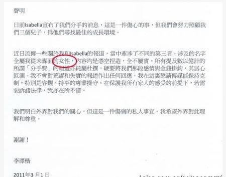 李泽楷首度承认是三子之父 声明版本不同遭疑