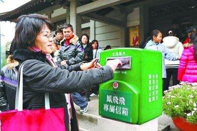 凤飞飞纪念馆设置专属信箱 馆内展出戏服和照片