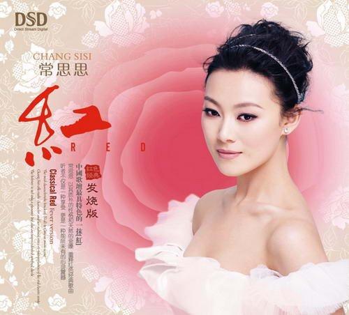 常思思新专辑 唱响2011年新春第一抹《红》(图)