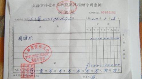 汪小菲晒三百万捐款发票 回击外界诈捐质疑(图)