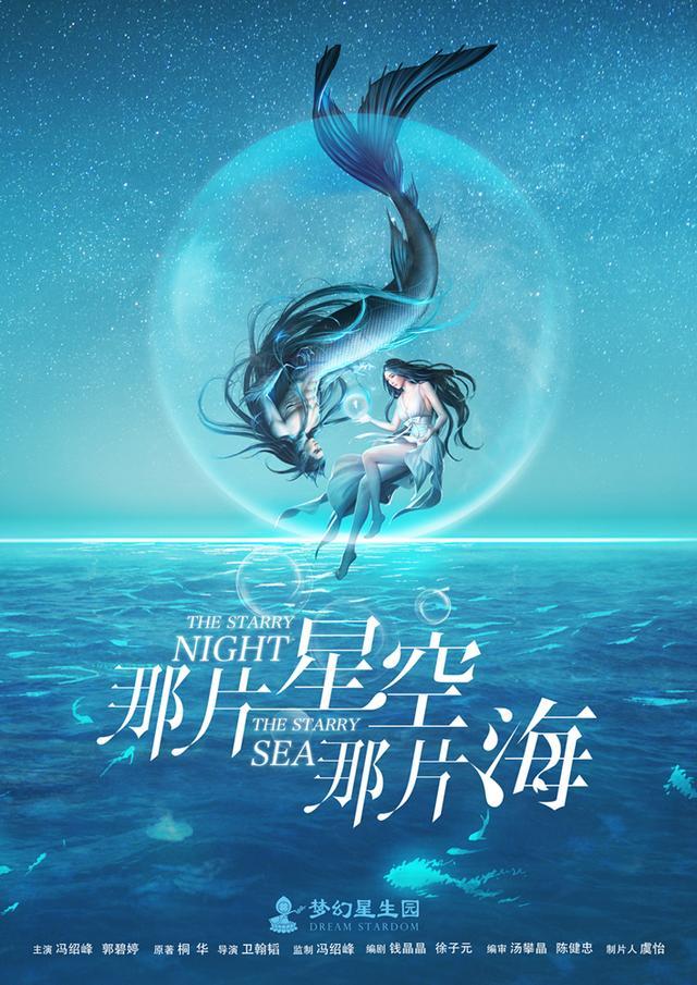 《星空海》概念海报 冯绍峰人鱼形象首曝光