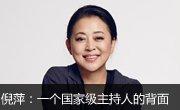 倪萍:一个国家级主持人的背面 只有谈儿子时她倾诉欲最强烈
