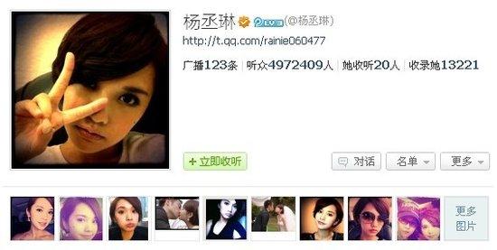杨丞琳在线交流实录 称支持姐弟恋只因怕没人追