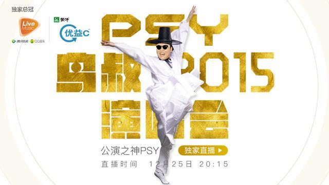 PSY鸟叔2015演唱会12月25日腾讯视频直播