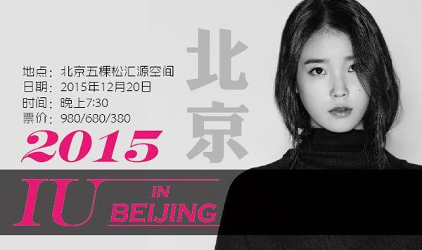 IU北京演唱会今起开票 凭新歌成人气歌谣双冠王