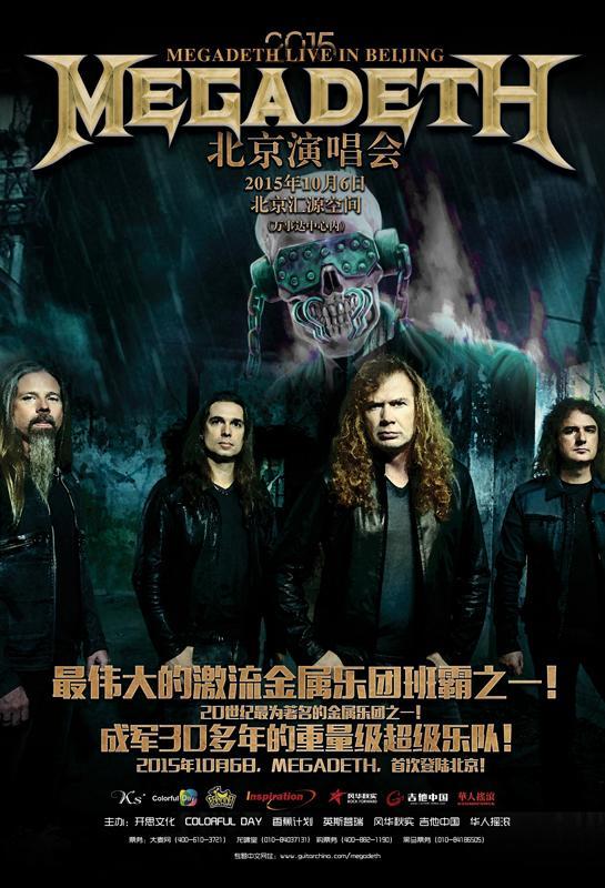 激流金属乐团班霸MEGADETH演唱会 10月登陆北京上海