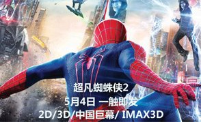 《超凡蜘蛛侠2》官网